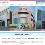 至誠会館の新ホームページ