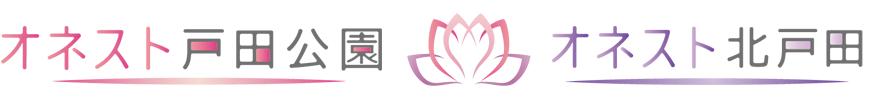 【公式】オネスト戸田公園(旧至誠会館)|戸田市の家族葬は葬儀社オネストにご相談下さい。24時間365日対応,見積無料